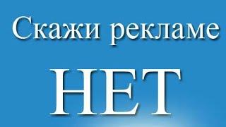 Как убрать рекламу на андроид))