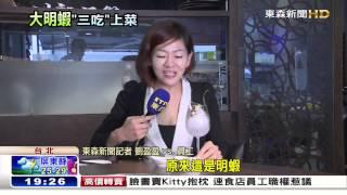 [東森新聞HD]炭烤、清蒸、生魚片! 大尾明蝦搞「三吃」!