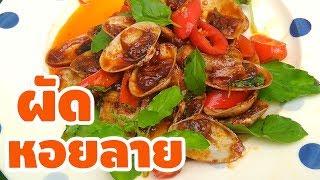 หอยลายผัดพริกเผา อาหารทะเล เมนูผัด หอมอร่อย Thai Stir Fried Clams with Chili Paste กับข้าวง่ายๆ