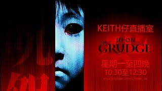 [Keith仔直播室] 呪怨 Ju-on The Grudge EP1