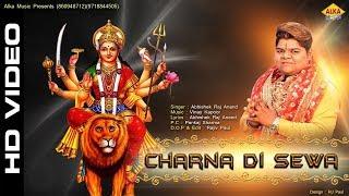 Navratri Special Bhajans || Mata Charna Di Sewa || Abhisek Raj Anand || Navratre Special 2019
