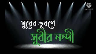 Surer Bhubone   সুরের ভুবনে   Subir Nandi   সুবীর নন্দী  