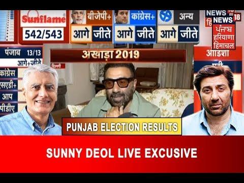 Sunny Deol Live Excusive   Lok Sabha Election Results 2019 LIVE Coverage   Modi Wave   Latest News