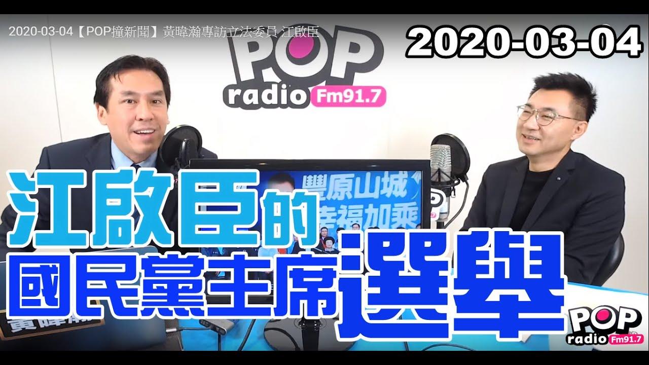 2020-03-04【POP撞新聞】黃暐瀚專訪江啟臣「江啟臣的國民黨主席選舉」