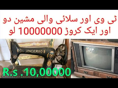 Old Tv And Old Sewing Machine Price In Pakistan Red Mercury