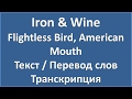 Iron Wine Flightless Bird American Mouth текст перевод и транскрипция слов mp3