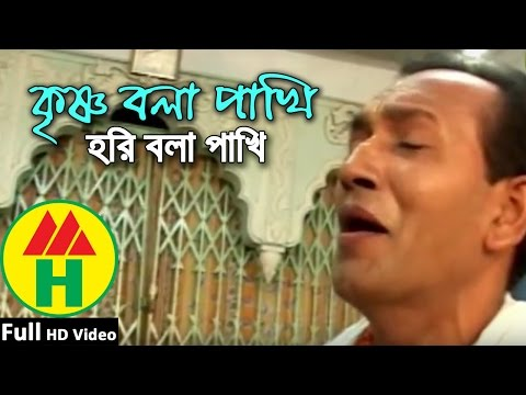 Krishno Bola Pakhi  - Hori Bola Pakhi - Hindu Religious Song