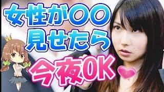 【ドキドキ】女性が見せる、今夜OKサイン 4選 thumbnail
