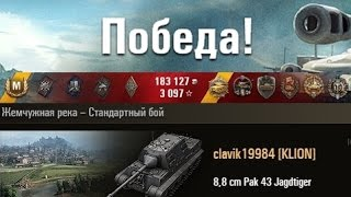 8,8 cm Pak 43 Jagdtiger Ванга, варпак… или лаги? Жемчужная река–Стандартный бой (WOT 0.9.8 Full HD)
