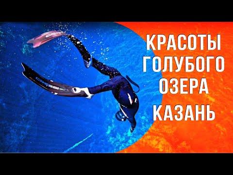 Фридайвинг на голубом озере в Казани