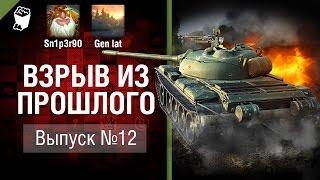 Type 59 - великая китайская стена  - Взрыв из прошлого №12 [World of Tanks]
