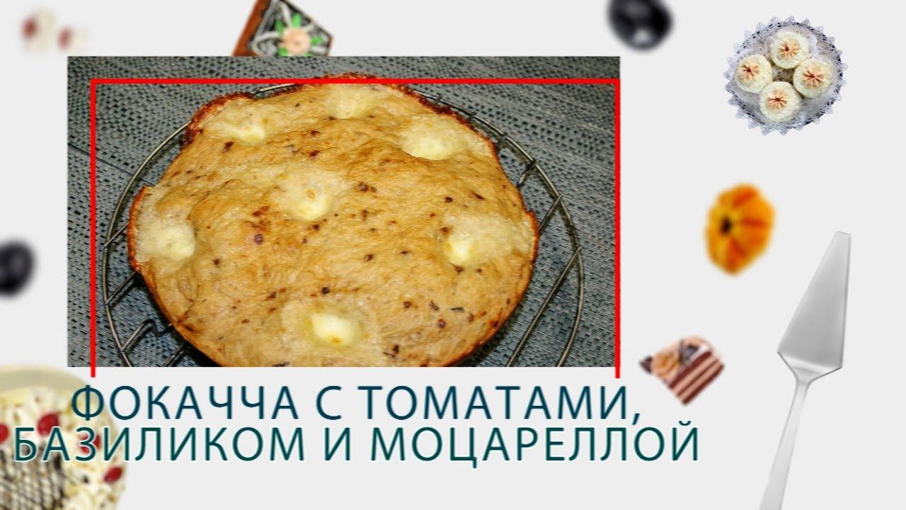 Фокачча с томатами, базиликом и моцареллой в ARC–514D