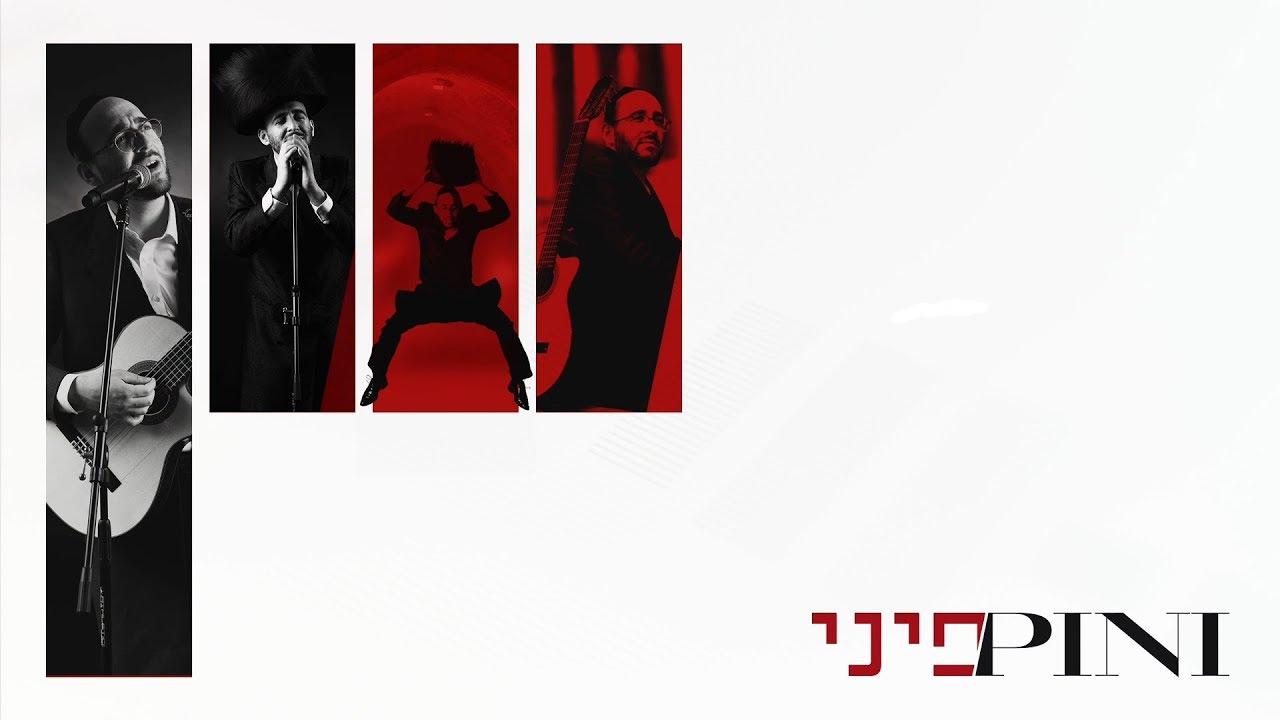 פיני איינהורן - פיני - תקציר האלבום   Pini Einhorn - Pini - Music Album Preview