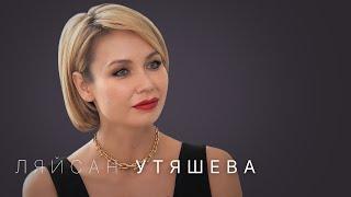 Ляйсан Утяшева — про Кабаеву, «Прожарку», похудение на 30 кг и самого завидного жениха из Comedy
