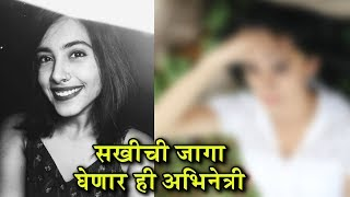 Amar Photo Studio | Parna Pethe Will Replace Sakhi Gokhale | Take Care Good Night
