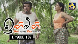 IGI BIGI Episode 107 || ඉඟිබිඟි  || 12th JUNE 2021 Thumbnail