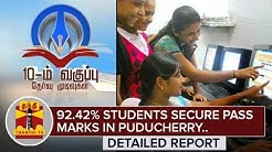SSLC Results 2016 : 92.42% Students secure pass marks in Puducherry   Detailed Report