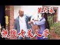 Download Video 【戲說台灣】無鹽女美人夢 06 MP4,  Mp3,  Flv, 3GP & WebM gratis