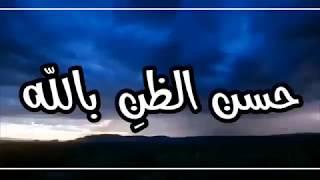 حسن الظنِ بالله 💙🔗 || خالد الراشد || • حالات واتس اب دينيه • 💭