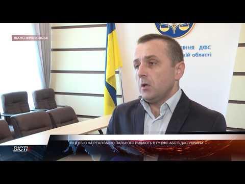 Ліцензію на реалізацію пального видають тільки ГУ ДФС та ДФС України