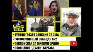 Турции грозят санкции •РФ кокаиновый скандал №2 •Поклонская за героями ДНР •Береза, дуэль, конец