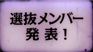 SKE48 18thシングル タイトル・選抜メンバー発表のお知らせ