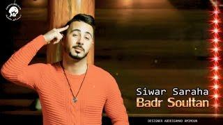Badr Soultan - Siwar Saraha - Official Video