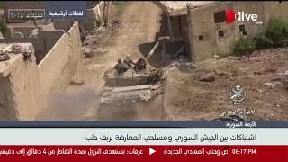 اشتباكات بين الجيش السوري ومسلحي المعارضة بريف حلب
