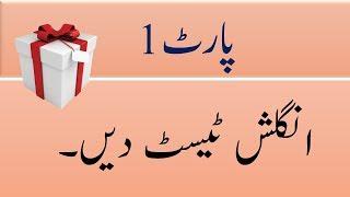 Learn Present Indefinite Tense Online Test Video English Lesson in Urdu Hindi