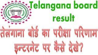 how to download Telangana State Board exam result | Telangana board ka result online kaise dekhe