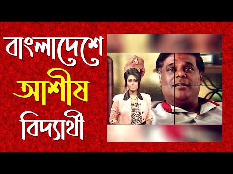Ashish Vidyarthi Interview- Jamuna TV
