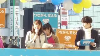 ともに戦う!新年、立憲野党と市民の共闘は新段階へ。 自由党:青木愛副...