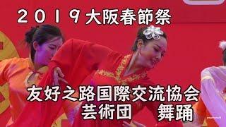 『舞踊』友好之路国際交流協会芸術団 2019年2月3日(日) 天王寺公園エン...