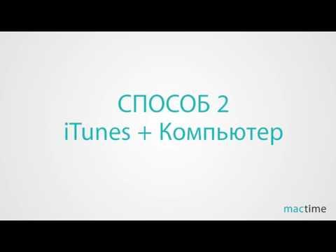 Как добавить музыку в iPhone/iPad?