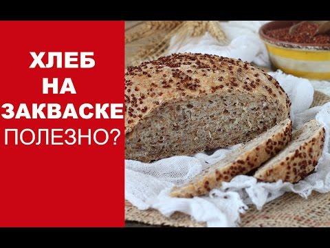 Закваска для хлеба.  Действительно ли полезен хлеб на закваске?