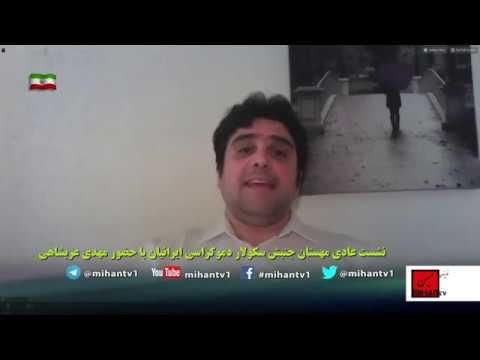 نشست عمومی  مهستان سکولار دموکراتهای ایرانیان بتاریخ14 اکتبر با حضور مهدی عربشاهی و محمود عاشوری