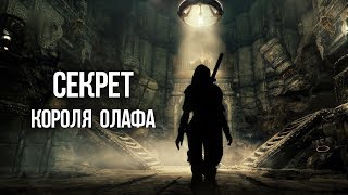Skyrim СЕКРЕТ ОЛАФА Герой Скайрима или великий обманщик