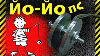 Как сделать Йо-Йопс. Боевая версия игрушки Йо-Йо для самозащиты, чистая сталь делает забаву оружием