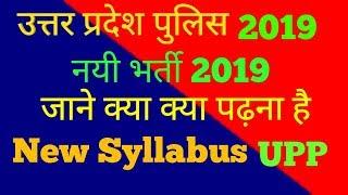 UPP  syllabus 2019 , उत्तर प्रदेश पुलिस भर्ती 2019 का पाठ्यक्रम