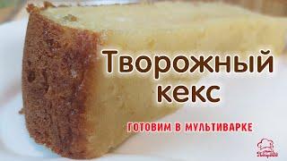 КЕКС С ТВОРОГОМ в мультиварке Самый вкусный творожный кекс рецепт с изюмом