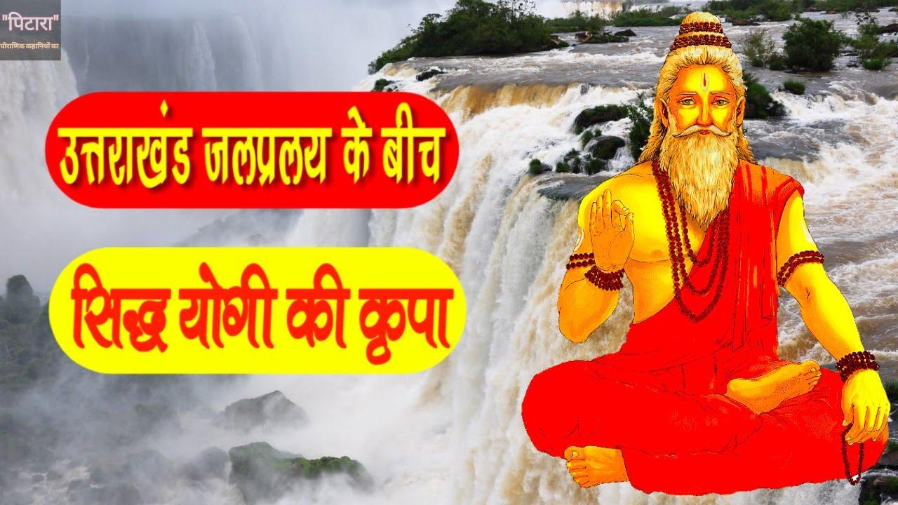 केदारनाथ आपदा में डूबता शख्स बहकर पहुँच गया एक सिद्ध योगी के पास | Himalaya Yogi ka Chamatkar | 1 |