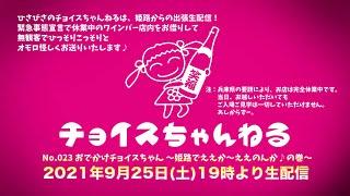 No.023 おでかけチョイスちゃん 〜姫路でええか〜ええのんか♪の巻〜