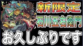 999ランカーのモンスト攻略チャンネル! https://www.youtube.com/channe...