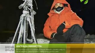 Смотреть видео В Москве фотограф «Газпром добыча Ямбург» получил награду из рук министра онлайн