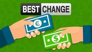как ВЫГОДНО ОБМЕНЯТЬ валюту Онлайн Выбираем САМЫЙ ВЫГОДНЫЙ обменник 2019