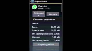 Подробная инструкция как удалить whatsapp  с телефона