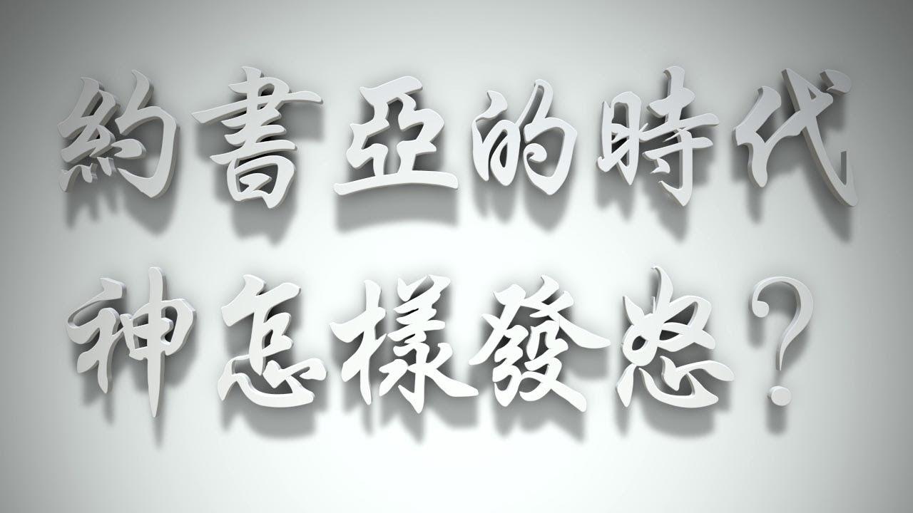 #在約書亞的時代神怎樣發怒 (感情聖化要理問答272問) - YouTube