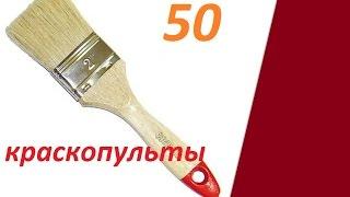 50 Краскопульты. #ХОЛОДНАЯ КОВКА  #БЕЗ СТАНКОВ И #НАГРЕВА. АнтиковкА 9