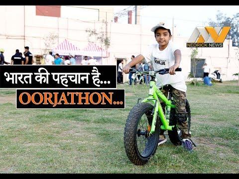 Oorjathon का नहीं कोई विकल्प | Cycling Campaign | Sustain Energy