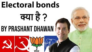 Electoral Bonds क्या है ? All You Need to know about Electoral Bonds, Current Affairs 2019